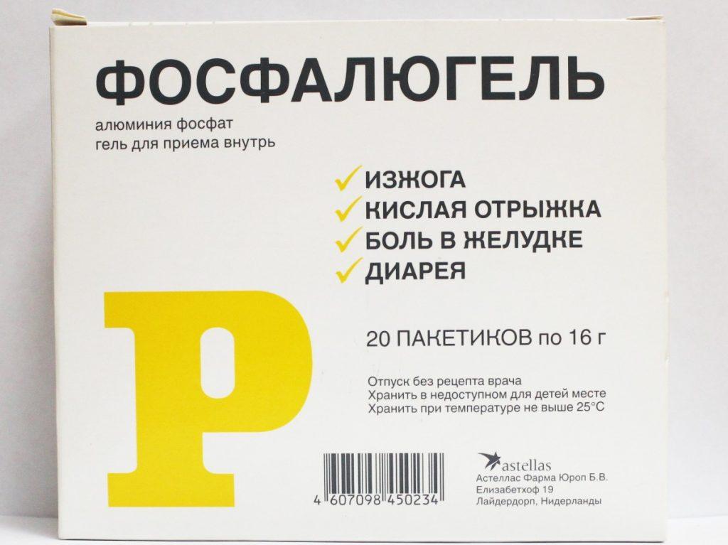 Фото упаковки Фосфалюгель