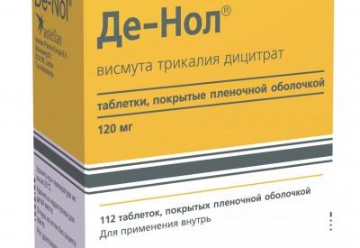 Де-нол - фото упаковки крупно